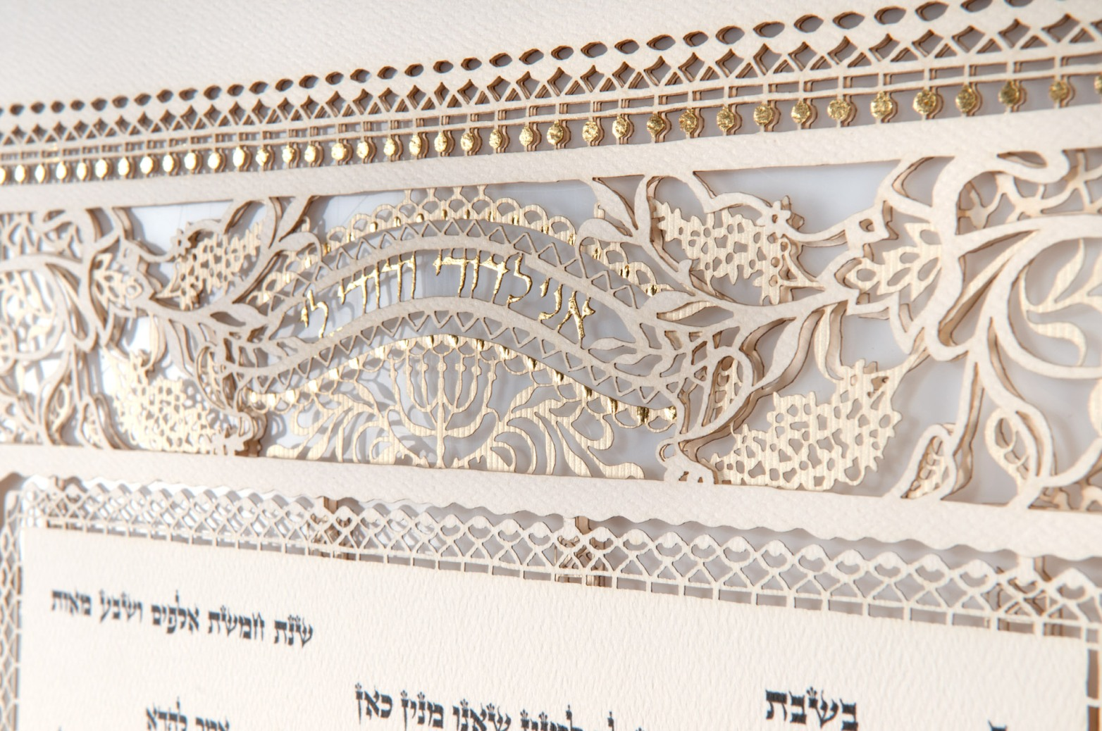 Antique Lace Ketubah by Danny Azoulay