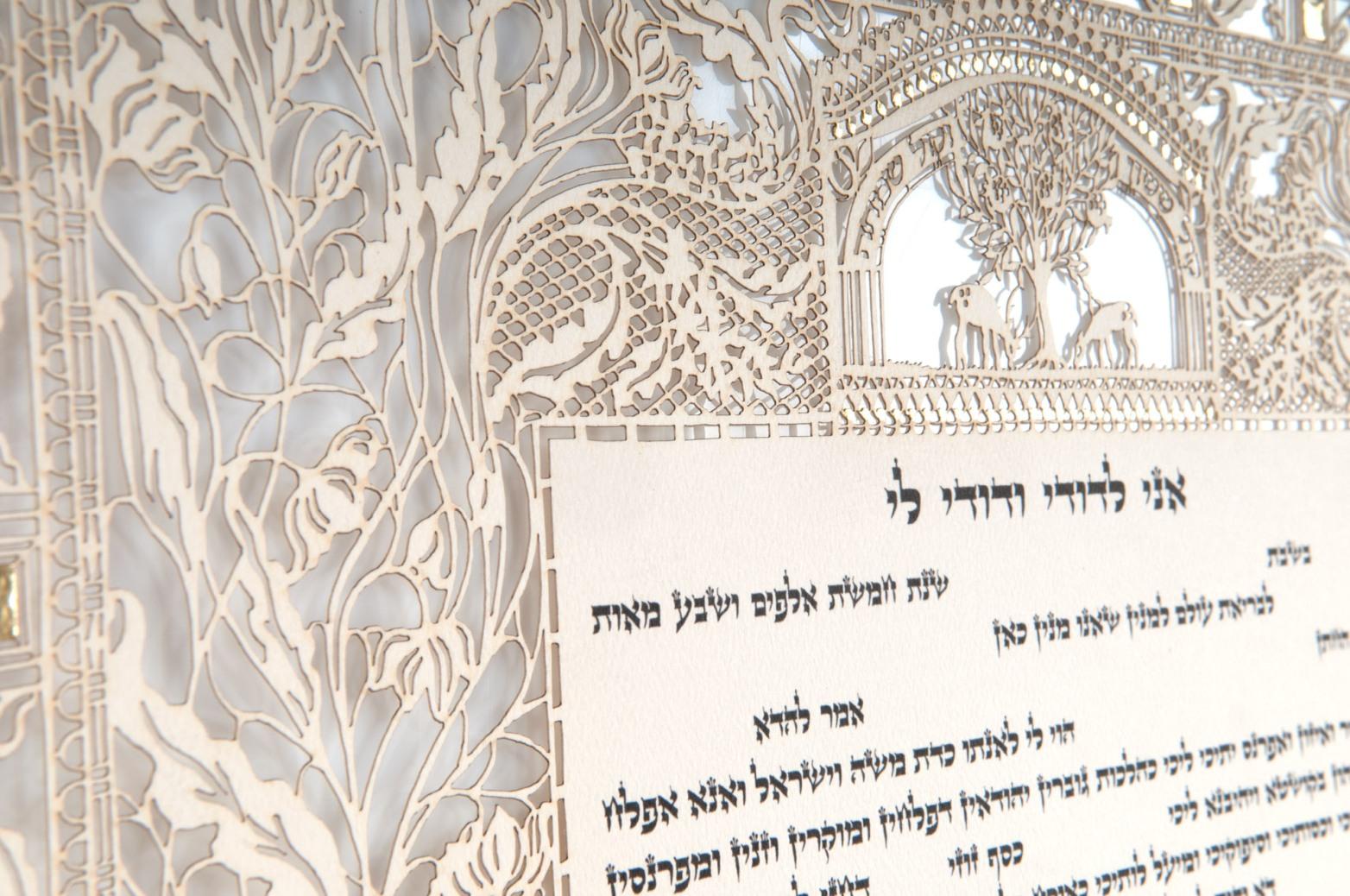 Jerusalem Gate Ketubah by Danny Azoulay